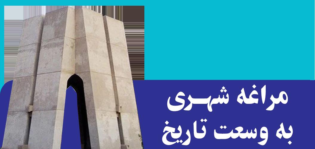 مراغه باغ شهر ایران
