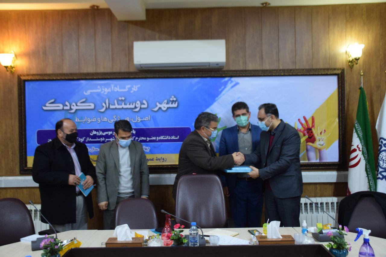برگزاری کارگاه آموزشی شهر دوستدار کودک توسط شهرداری مراغه