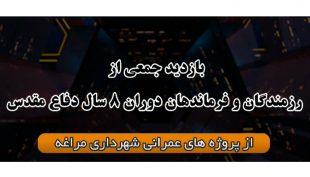 بازدید جمعی از فرماندهان دوران دفاع مقدس از پروژه های عمرانی شهرداری مراغه