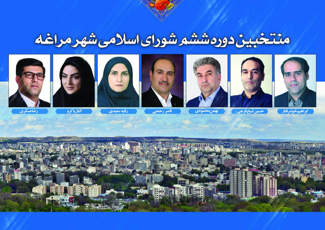 اعلام اسامی منتخبان شورای اسلامی شهر مراغه