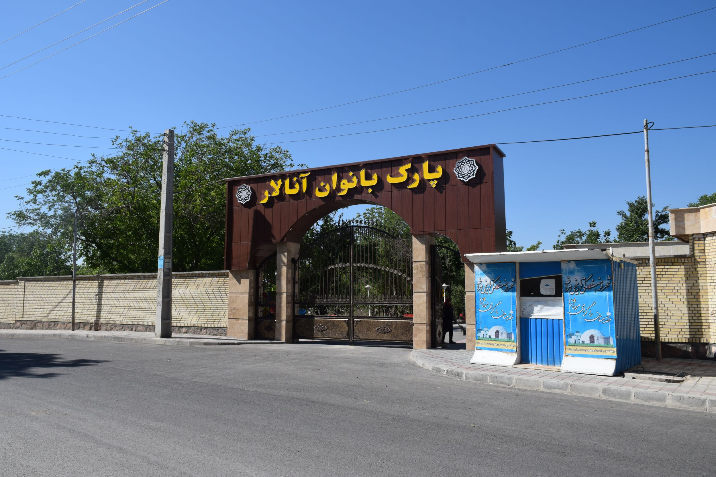 پارک بانوان آنالار