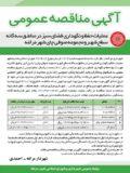 آگهی مناقصه عمومی+ عملیات حفظ و نگهداری فضای سبز در مناطق سه گانه سطح شهر و مجموعه صوفی چای شهر مراغه